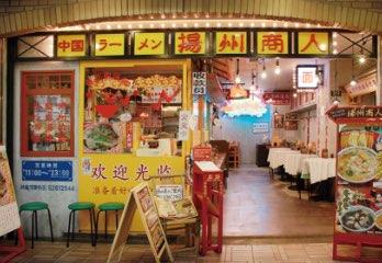 飯田橋ラムラ店