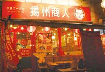 稲毛海岸店