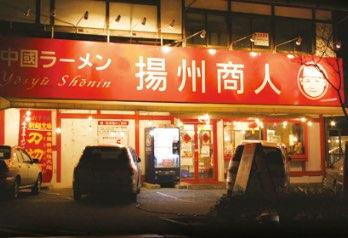 千葉都町店