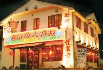 第二産業南中野店