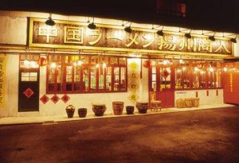 武蔵小山店