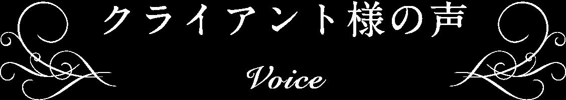 クライアント様の声